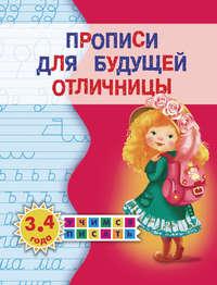 Жукова, Олеся  - Прописи для будущей отличницы. 3-4 года