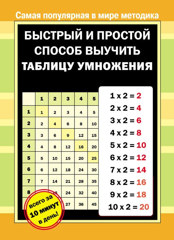Отсутствует Быстрый и простой способ выучить таблицу умножения ISBN: 978-5-271-40383-5 раннее развитие quercetti тубус пифагора для изучения таблицы умножения