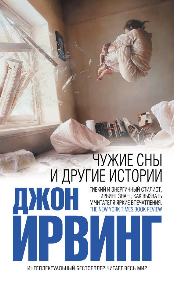 Обложка книги Чужие сны и другие истории (сборник), автор Ирвинг, Джон