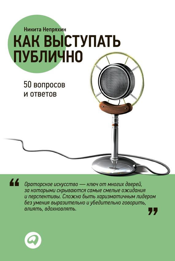 Никита Непряхин - Как выступать публично: 50 вопросов и ответов (fb2) скачать книгу бесплатно