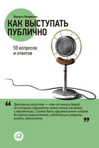 Непряхин, Никита  - Как выступать публично: 50 вопросов и ответов