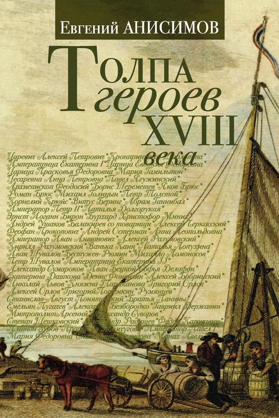 Евгений Анисимов Толпа героев XVIII века