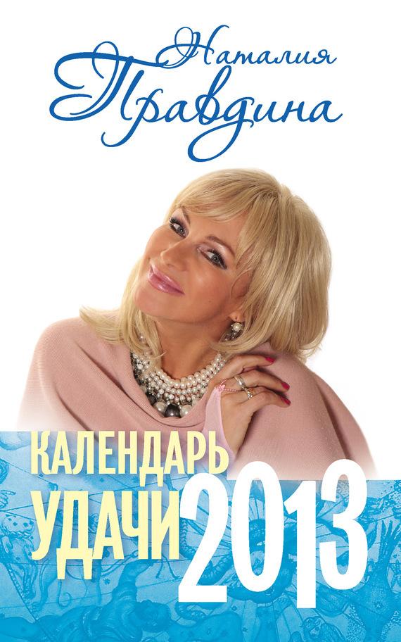 Календарь удачи, 2013