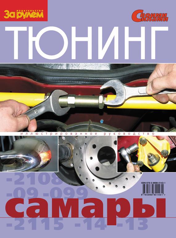 Отсутствует Тюнинг «Самары». Иллюстрированное руководство отсутствует тюнинг ваз 2110 2111 2112 иллюстрированное руководство