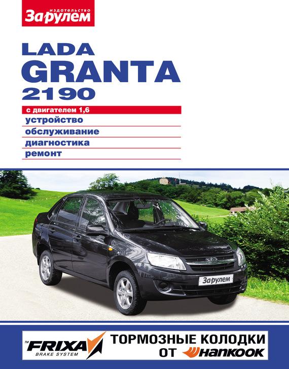 Отсутствует Lada Granta 2190 с двигателем 1,6. Устройство, обслуживание, диагностика, ремонт. Иллюстрированное руководство