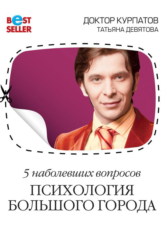 Андрей Курпатов 5 наболевших вопросов. Психология большого города lg cfv 150 black