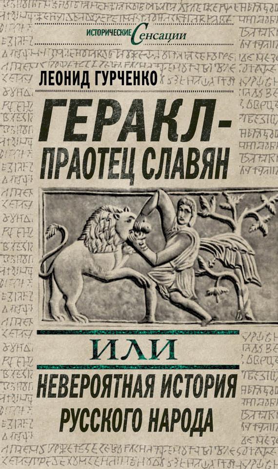 Геракл праотец славян, или Невероятная история русского народа развивается неторопливо и уверенно