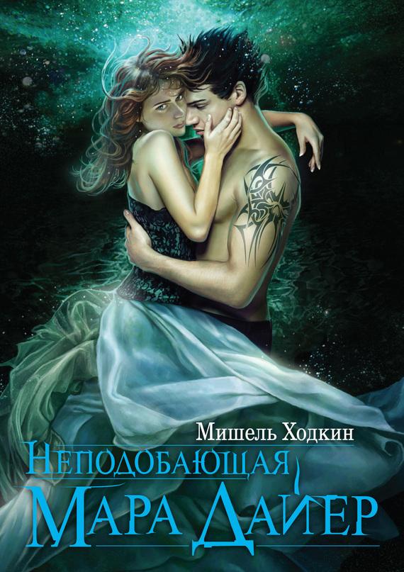 Мишель Ходкин - Неподобающая Мара Дайер