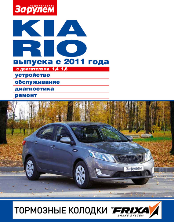 Kia Rio с двигателями 1,4; 1,6. Устройство, обслуживание, диагностика, ремонт. Иллюстрированное руководство происходит внимательно и заботливо