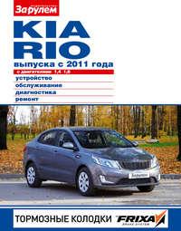 - Kia Rio с двигателями 1,4; 1,6. Устройство, обслуживание, диагностика, ремонт. Иллюстрированное руководство