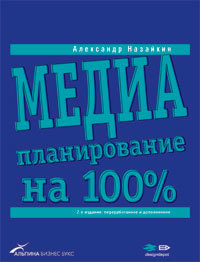 Александр Назайкин Медиапланирование на 100%