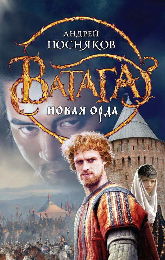 Новая Орда - Андрей Посняков