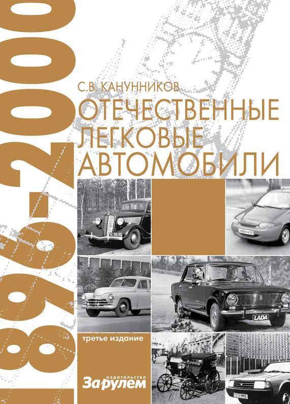 Сергей Канунников Отечественные легковые автомобили. 1896–2000 гг. амортизатор на вольва v40 2000 года 1 8бензин