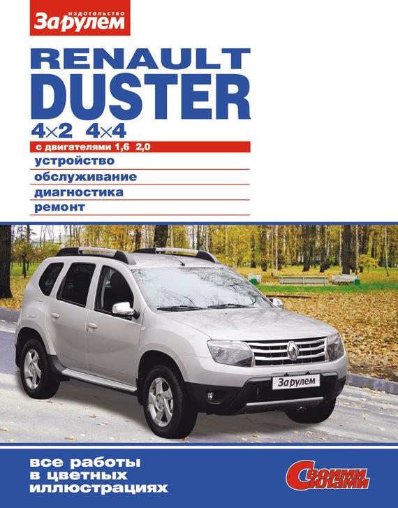Отсутствует Renault Duster 4×2; 4×4 с двигателями 1,6; 2,0. Устройство, обслуживание, диагностика, ремонт. Иллюстрированное руководство renault duster в нижнем новгороде где купить