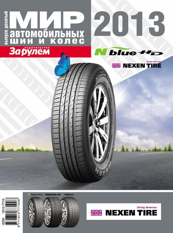 Отсутствует Мир автомобильных шин и колес №10/2013