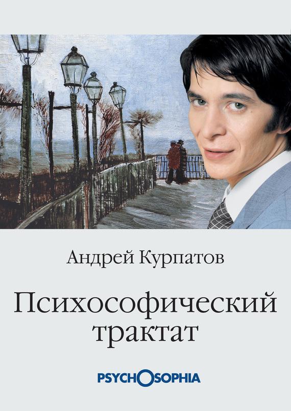 Андрей Курпатов Психософический трактат математика для малышей я считаю до 100