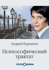 Курпатов, Андрей  - Психософический трактат