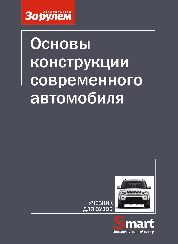 Автомобилестроение скачать книгу