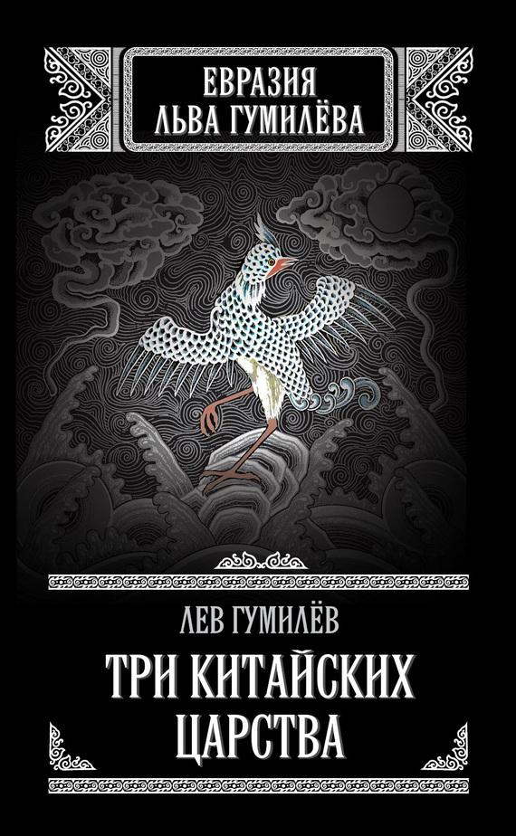 Лев Гумилев Три китайских царства (сборник)