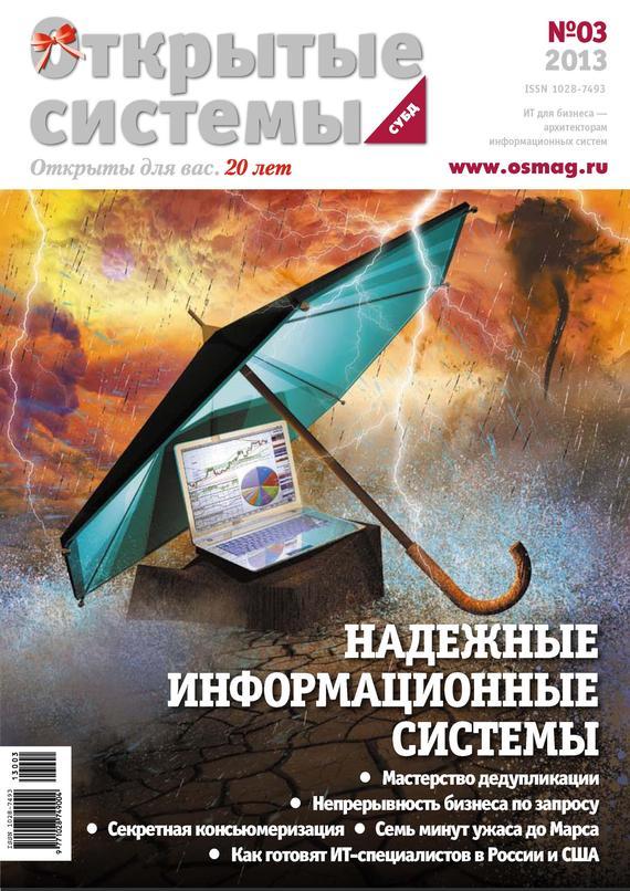 Открытые системы. СУБД № 03/2013