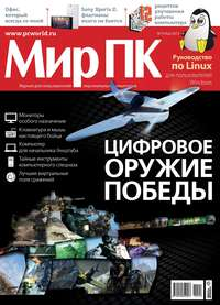 ПК, Мир  - Журнал Мир ПК №05/2013