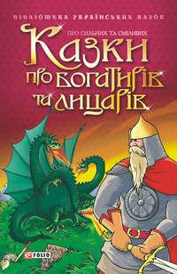 Сборник - Казки про богатирів та лицарів