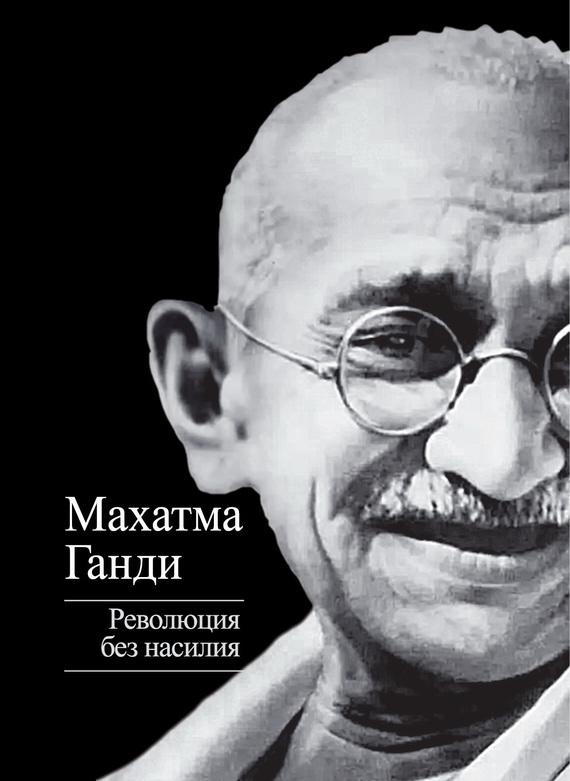 Махатма Ганди Революция без насилия махатма ганди революция без насилия
