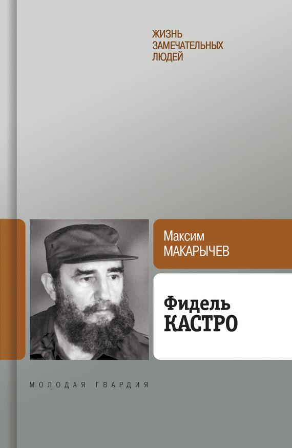 Максим Макарычев Фидель Кастро тайная жизнь фиделя кастро шокирующие откровения личного телохранителя кубинского лидера