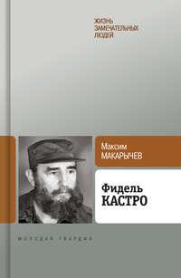 Макарычев, Максим  - Фидель Кастро