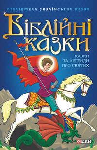 Сборник - Біблійні казки: Казки та легенди про святих