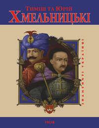Мицик, Юрій  - Тиміш та Юрій Хмельницькі