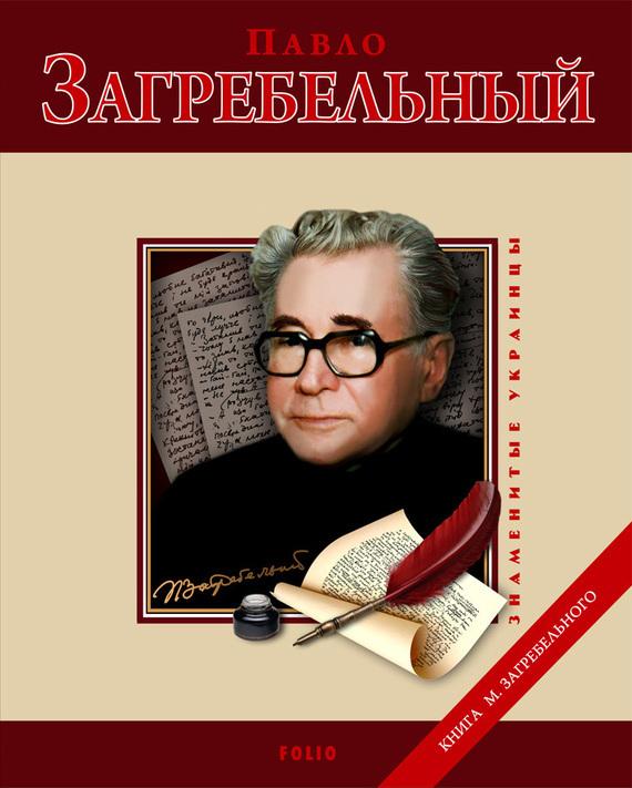М. П. Загребельный Павло Загребельный павел загребельный ярослав мудрый