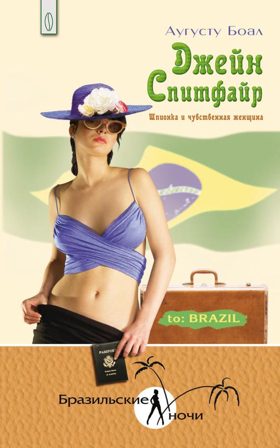 Красивая обложка книги 07/45/33/07453357.bin.dir/07453357.cover.jpg обложка