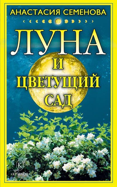 Анастасия Семенова Луна и цветущий сад ленэн т надо бы