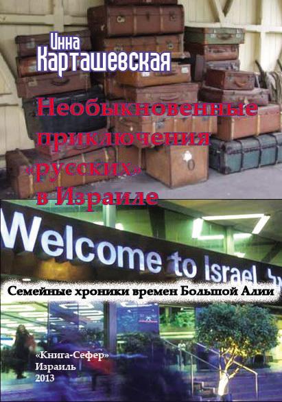 Необыкновенные приключения «русских» в Израиле. Семейные хроники времен Большой Алии - Инна Карташевская