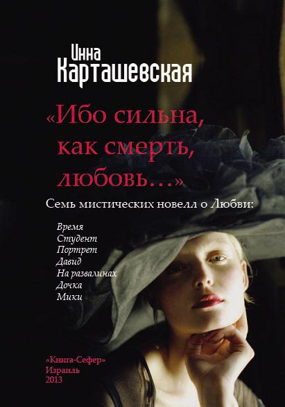 Ибо сильна, как смерть, любовь… (сборник) - Инна Карташевская