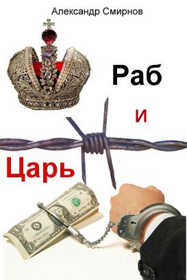 Александр Смирнов Раб и Царь