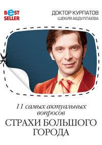 Курпатов, Андрей  - 11 самых актуальных вопросов. Страхи большого города