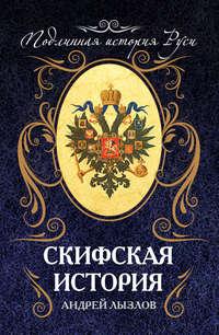 Лызлов, Андрей  - Скифская история