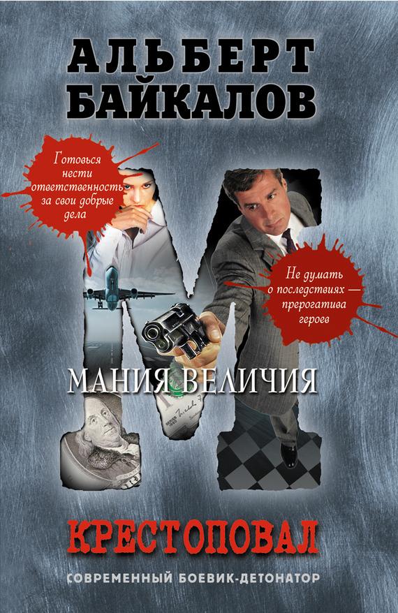 Скачать Мания величия бесплатно Альберт Байкалов