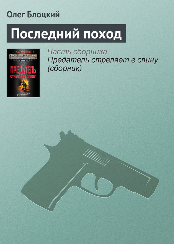 Последний поход - Олег Блоцкий