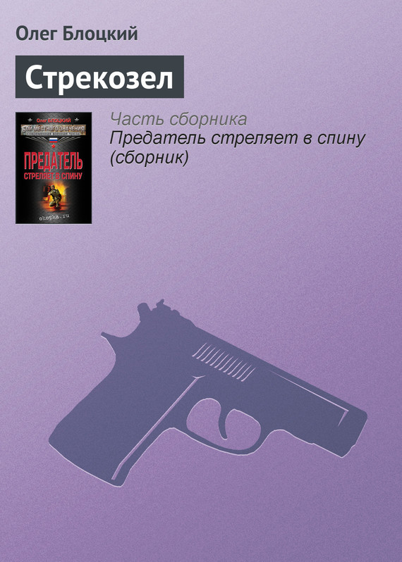 Стрекозел - Олег Блоцкий