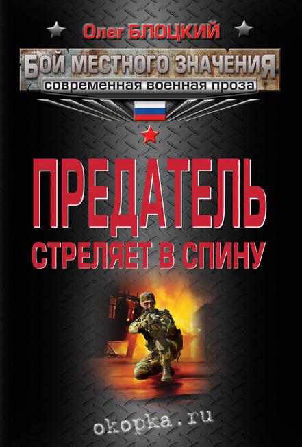 Предатель стреляет в спину (сборник) - Олег Блоцкий