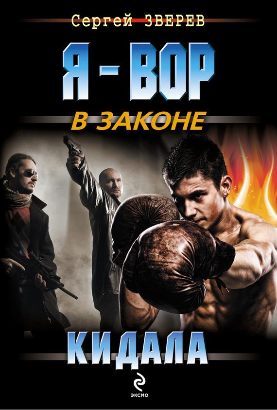 Кидала - Сергей Зверев