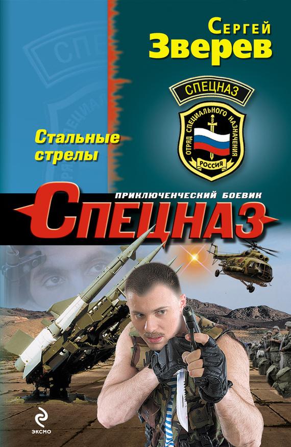 Стальные стрелы - Сергей Зверев