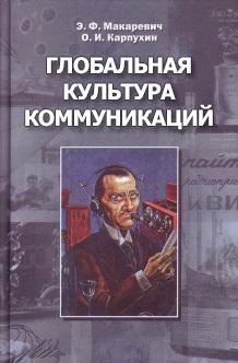 Эдуард Макаревич - Глобальная культура коммуникаций