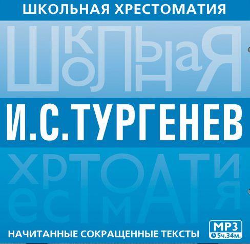 Иван Тургенев Школьная хрестоматия. Отцы и дети