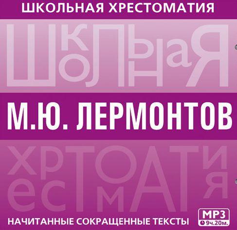 Михаил Лермонтов Хрестоматия проект дома из сруба