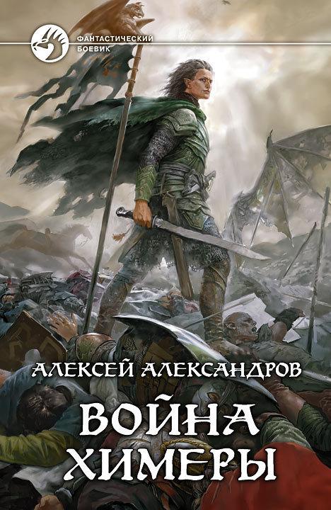 Война химеры - Алексей Александров