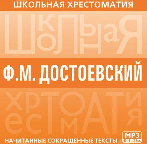 Федор Достоевский Хрестоматия. Преступление и наказание
